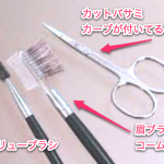 眉カット道具