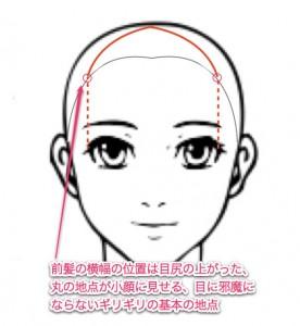 前髪の範囲OK-1