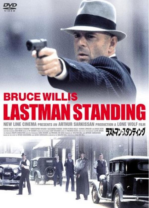 ラストマン スタンディング,3本の映画を見比べる