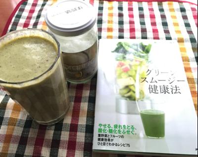 【グリーンスムージー健康法】スムージーを実践、グリーンスムージの効果