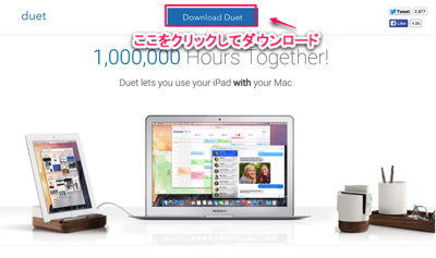 iPadをMacのサブディスプレイにする「Duet Display」