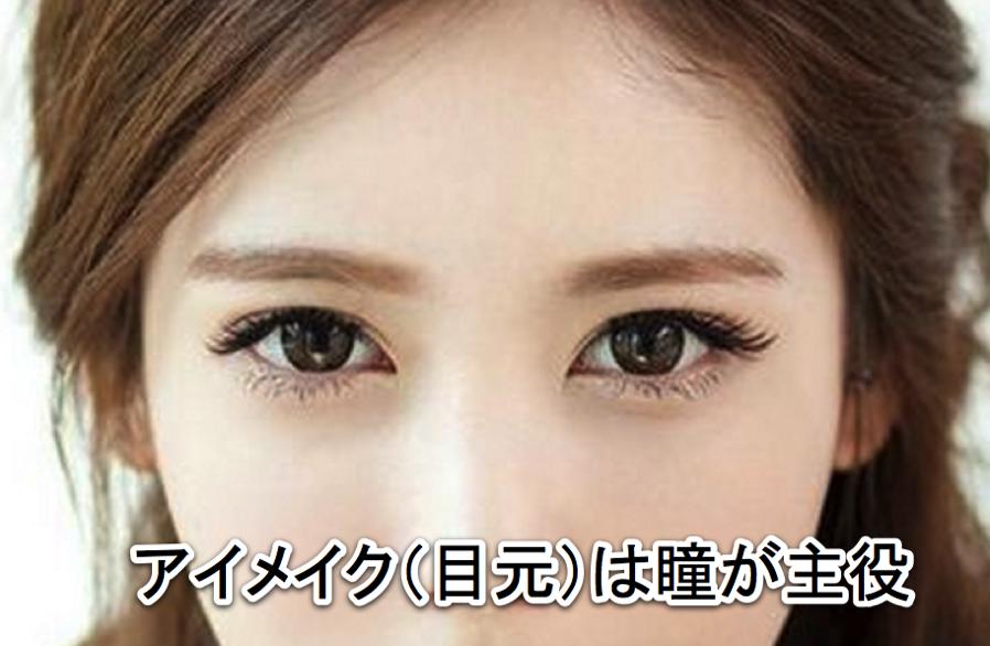 アイメークの仕方、アイメイクは瞳が主役