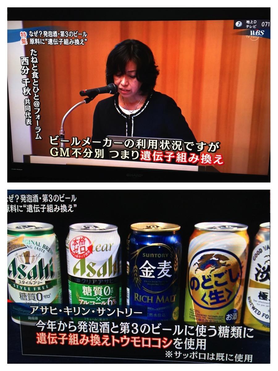 遺伝子組み換えビール