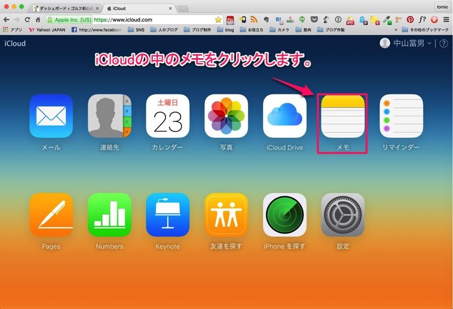 iPhone iOS9のメモ機能をMacパソコンと同期する方法