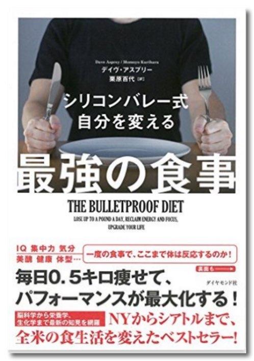 【シリコンバレー式 自分を変える最強の食事】自分の体をコントーロールする方法