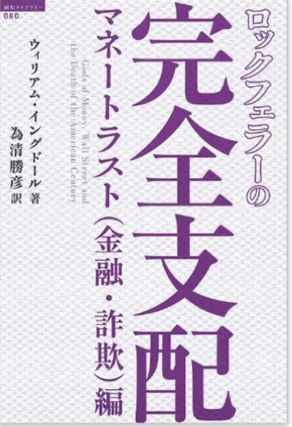 ロックフェラーの完全支配 マネートラスト( 金融・詐欺)編