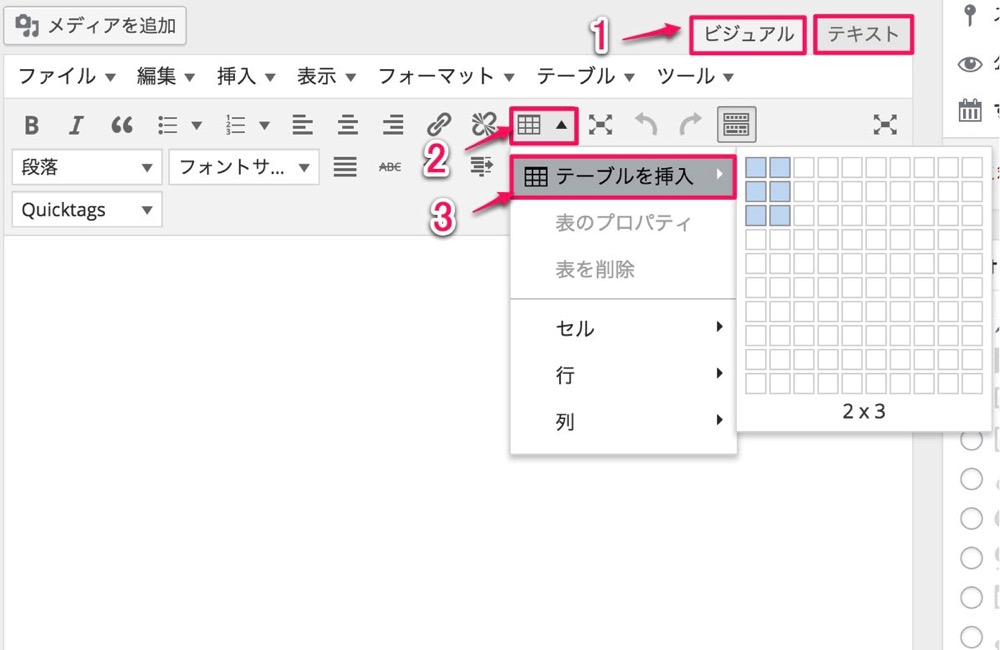 WordPressのTinyMCE Advanced を使って投稿に表を挿入する方法