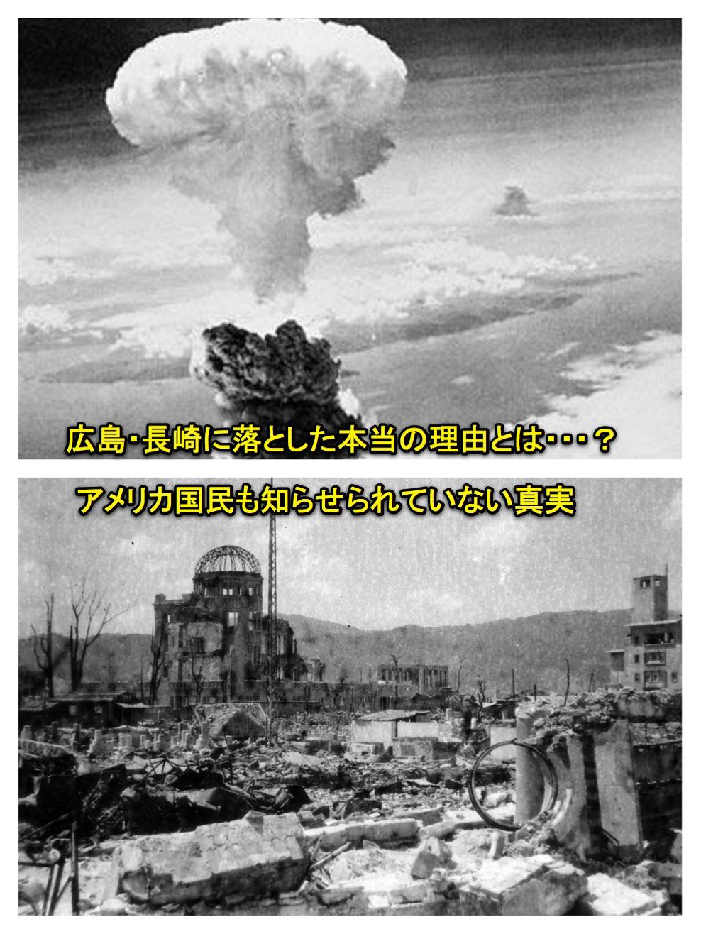 原爆投下 1