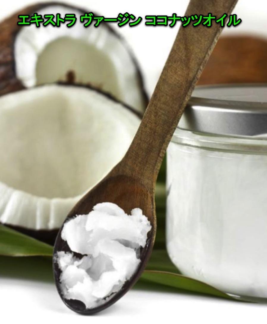 【バージンココナッツ オイル】ダイエットは、きれいに痩せる