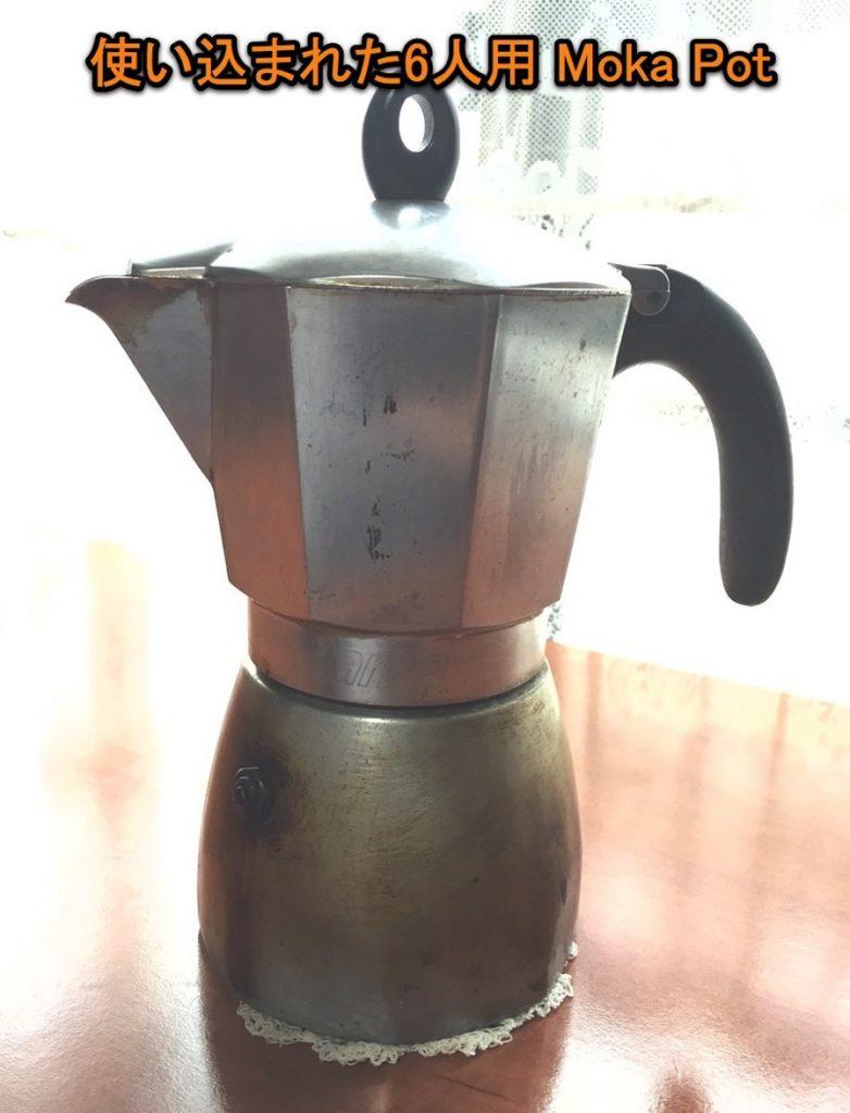 【コーヒーはMOKA POTで作る】僕の朝食バターコーヒの作り方