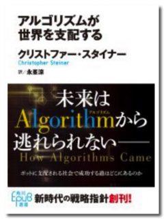 【アルゴリズムが世界を支配する】アルゴリズムとはどういう意味?
