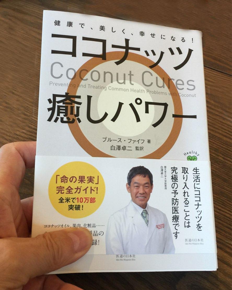 ココナッツ癒しパワー Coconut Cures