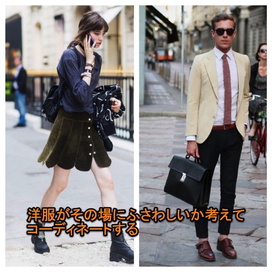 ファッションは見られている