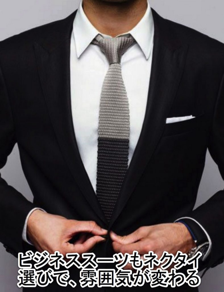 ビジネスでの服装と印象、捉え方