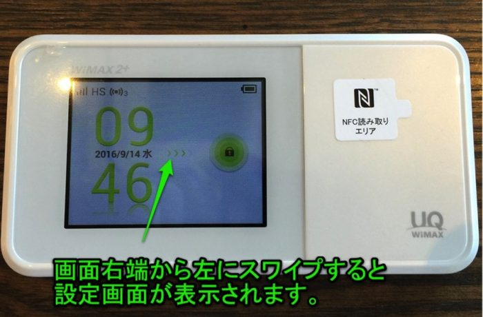 【Speed Wi-Fi NEXT設定ツールにログインする方法】(初期値はIMEIの下5桁)とはどれの事?