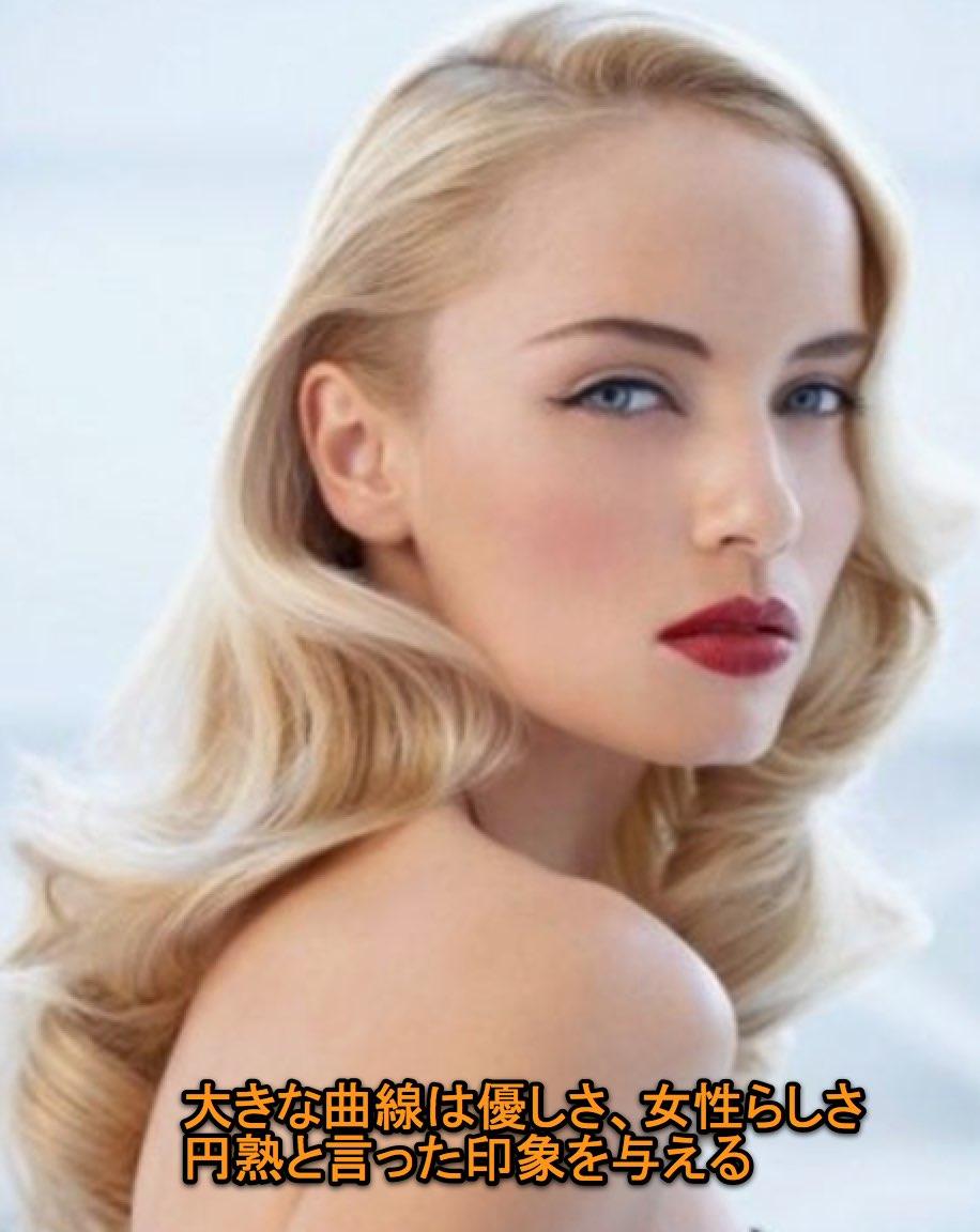 大きな曲線は優しさ、女性らしさ 円熟の印象を与える