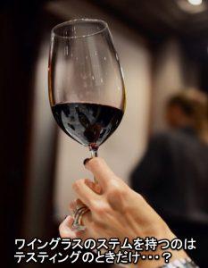 【ワインを飲めたら、女性は美しくなる】ワイン選びは知識でなく自分の好きな味を覚える