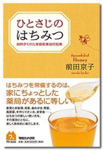 ひとさじの はちみつ ハチミツの効能に驚いた、ハチミツは美味しい医薬品?
