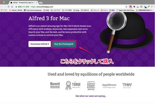 【スニペット入力用アプリをTextExpanderからAlfred 3に移行】ダウンロードや設定の仕方