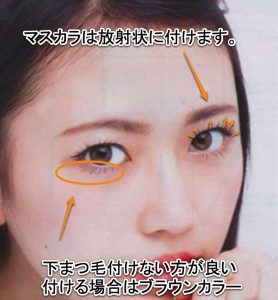 疲れた顔を引き上げる マスカラーの使い方