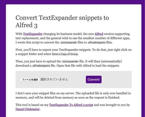 TextExpanderのスニペットをAlfred3に移動、変換する方法