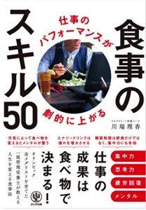 食事のスキル50  仕事のパフォーマンスが劇的に上がる。