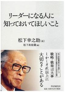 松下幸之助氏の「リーダーになる人に知っておいてほしいこと」