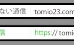 保護されていないURLを保護する方法 Google Chromeで「保護されていない通信」を解除する方法を【対応手順を丁寧に説明】