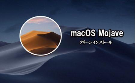 初心者でもできるmacOS Mojaveを初期化し(Mac OSをクリーンインストール)する手順