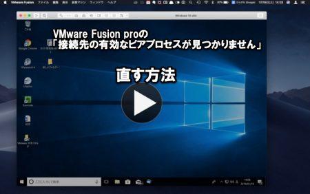 VMware Fusion pro「接続先の有効なピアプロセスが見つかりません」の表示、直す方法