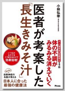 """医者が考案した「長生き味噌汁」 本を読んで""""長生き味噌汁""""作ってみた。"""