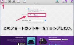 Mac用アプリケーションランチャー「Alfred」PreferencesのGeneealのショートカットを変える方法