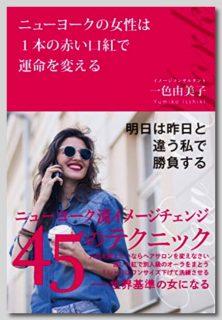 ニューヨークの女性は1本の赤い口紅で運命を変える 著書 一色由美子 読破