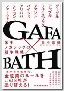 【GAFA×BATH 米中メガテックの競争戦略】 これから変わるであろう未来の生活様式がわかる 書評!