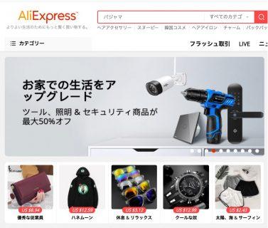 初心者向け アリババ(AIibaba)aliexpressで買い物する方法