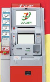 PayPay(ペイペイ)への現金チャージ方法