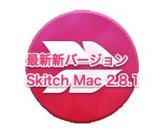 最新新バージョンSkitch Mac2.8.1(スキッチ)の使い方 Mac OS Catalinaに対応した旧バージョンに負けない機能