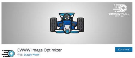 【自分のブログの表示を早くする方法】WordPressの画像を最適化してみた(EWWW Image Optimizer)