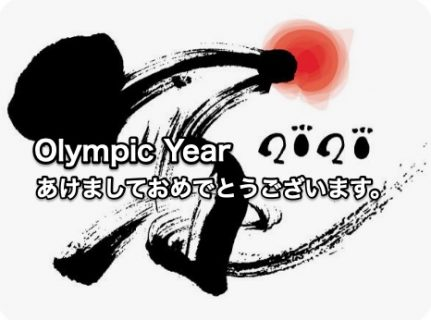 Tokyo 2020 Olympic Year いよいよスタートです。