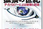 拡張の世紀―テクノロジーによる破壊と創造 ブレッドキング著者
