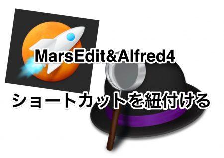 "MarsEditと""Alfred4のショートカット""Snippets""を紐付ける方法"